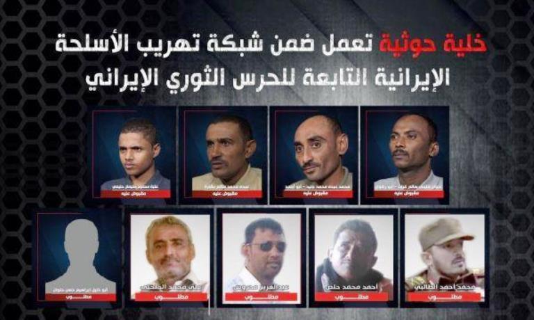 أفراد خلية تهريب أسلحة إيرانية إلى الحوثيين وفقاً للقوات الحكومية