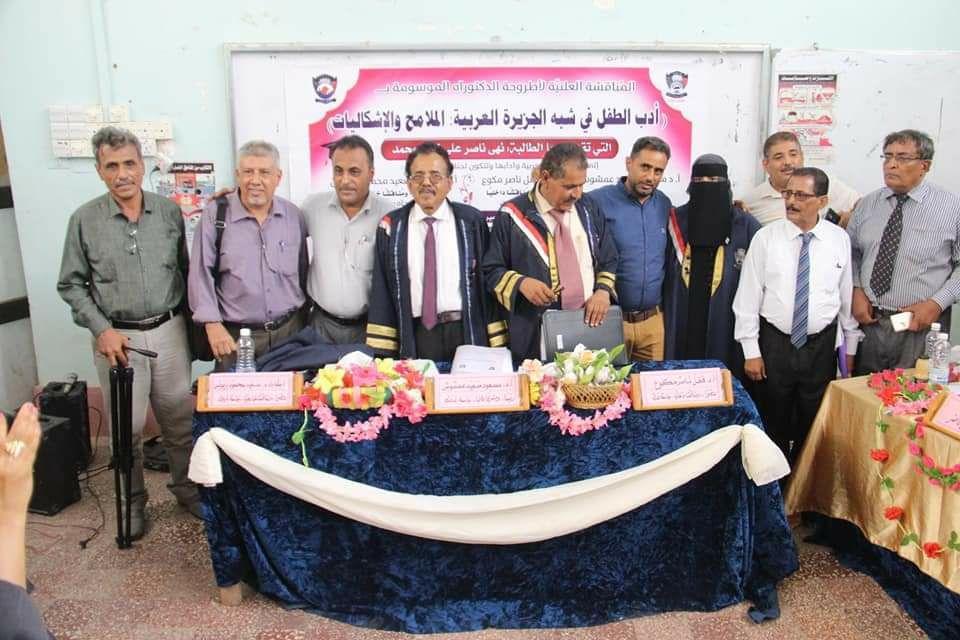 جامعة عدن تمنح الدكتوراة في أدب الطفل للباحثة نهى ناصر