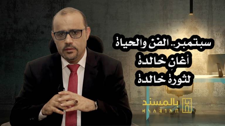 برنامج بالمسند عن ثورة الفن في سبتمبر اليمن