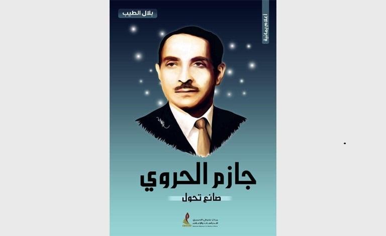 غلاف كتاب جازم الحروي بلال الطيب