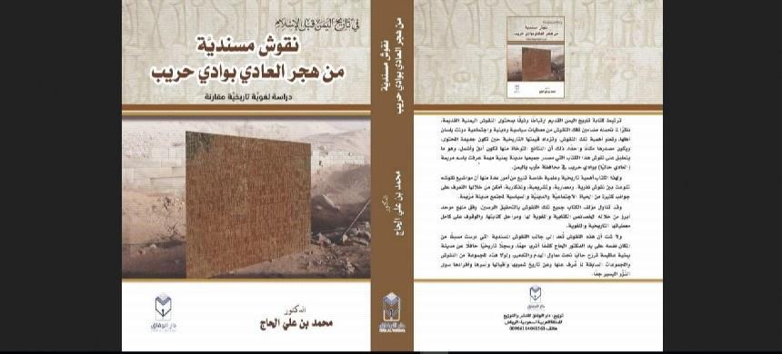 صدور كتاب نقوش مسندية من هجر حريب مأرب للباحث محمد الحاج