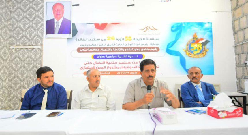 ندوة في مأرب حول ثورة سبتمبر وممارسات الإمامة في اليمن