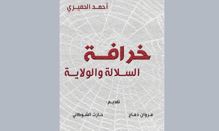غلاف كتاب خرافة الولاية والسلالة أحمد الحميري