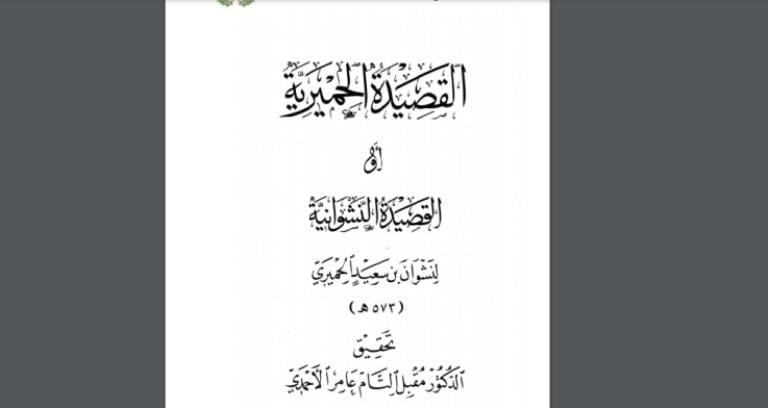 القصيدة الحميرية أو النشوانية جديد الباحث مقبل التام عامر – نسخة الكترونية