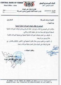 البنك المركزي اليمني يوقف الحوالات المالية المحلية