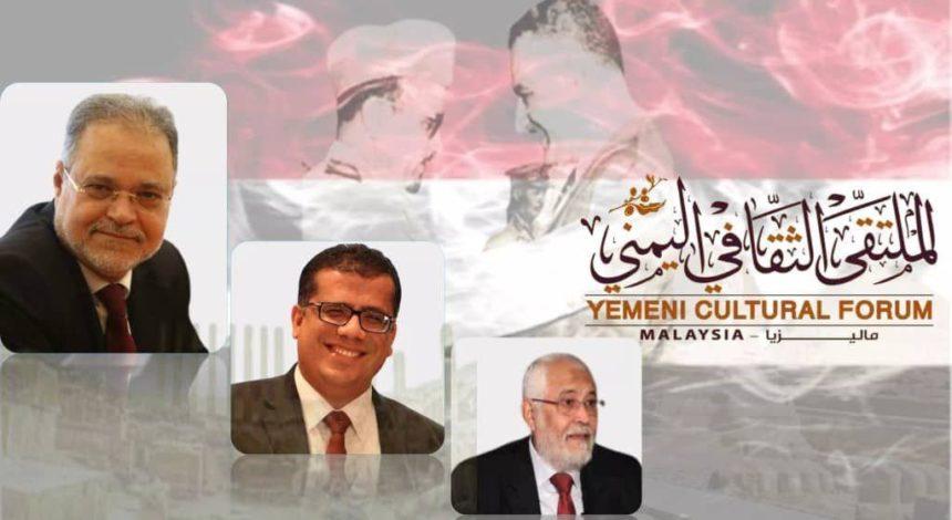 أمسية في الملتقى الثقافي اليمني ماليزيا حول حول مساندة مصر ثورة سبتمبر وأكتوبر