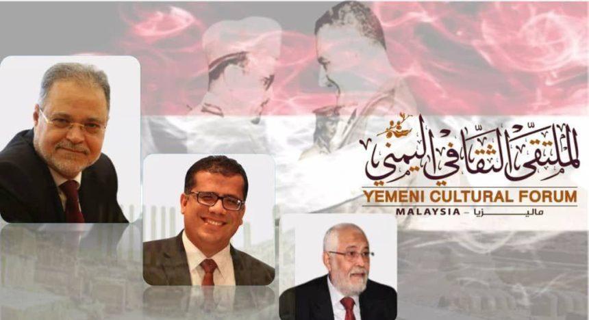 أمسية في الملتقى الثقافي اليمني بماليزيا حول مساندة مصر سبتمبر وأكتوبر