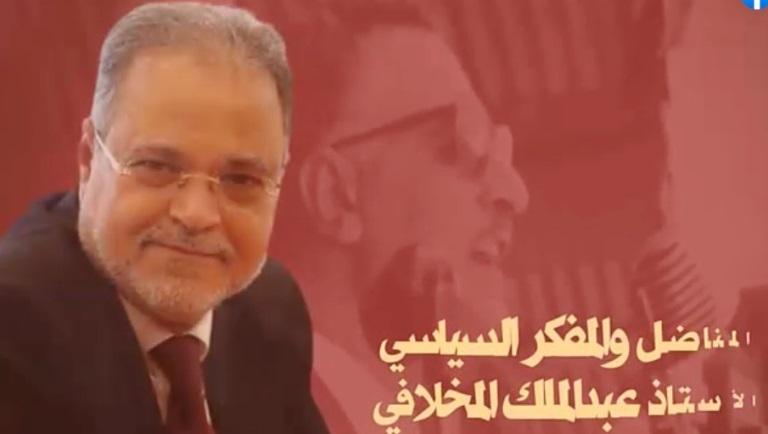 محاضرة الدكتور عبدالملك المخلافي عن دور مصر والزعيم جمال عبدالناصر في اليمن