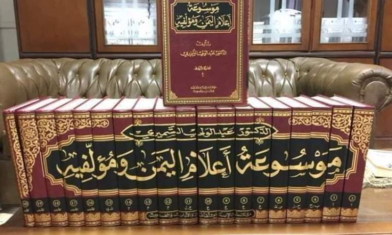 الهيئة العامة للكتاب: موسوعة الشميري لأعلام اليمن عمل تجاري