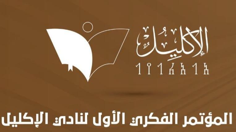 اختتام المؤتمر الأول لنادي الإكليل حول الذات اليمنية بمواجهة التحديات -التوصيات