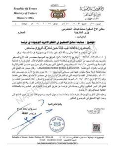 مراسلات وزارة الثقافة في اليمن لاستعادة آثار