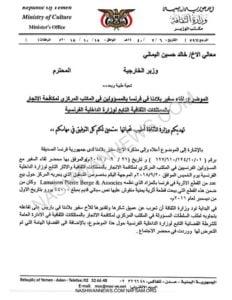 الثقافة اليمنة تطالب بالتحقيق حول قطع الآثار المهربة في فرنسا