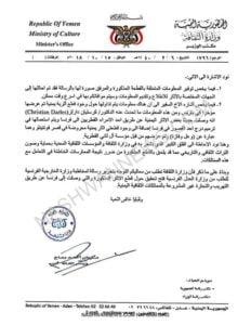 وثائق مراسلات الثقافة اليمن لاستعادة قطع أثرية مفقودة