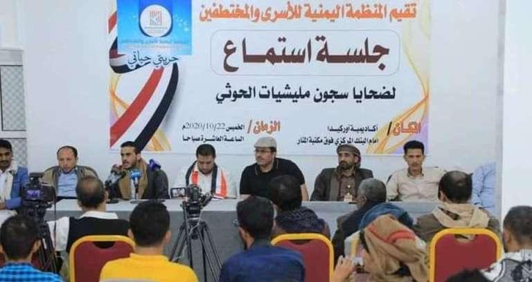 شهادات عدد من المختطفين السابقين عن التعذيب في سجون الحوثي