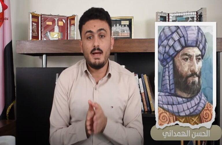 حلقة جديدة من برنامج اليمن الجمهوري 2: إنجازات الحسن الهمداني العلمية.. فيديو