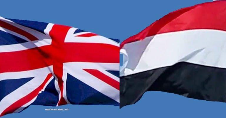 الحكومة اليمنية ترد على سفير بريطانيا: نرفض أي إملاءات