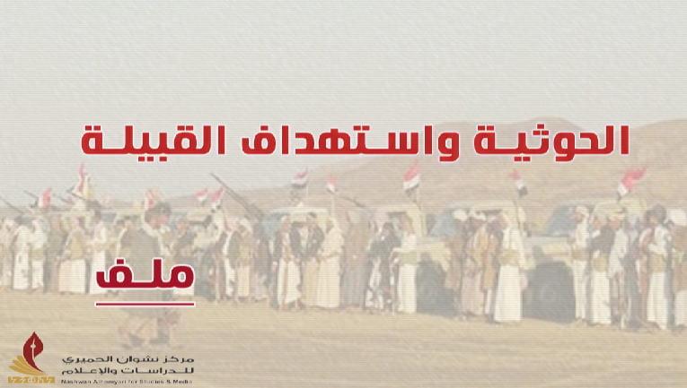 ملف الحوثي واستهداف القبيلة اليمنية