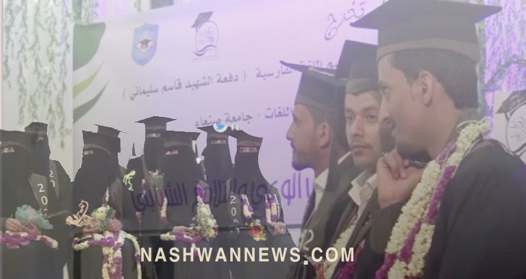 شاهد فيديو- بعد القسم الإيراني في صنعاء: حفل تخرج صادم باسم سليماني