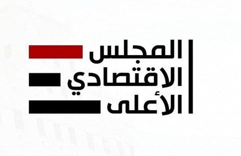 """""""المجلس الاقتصادي الأعلى"""" يدعو المجتمع الدولي إلى تحميل الحوثيين مسؤولية تعقيد الوضع الإنساني"""