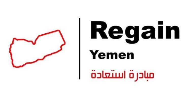 مبادرة استعادة تكشف أرقام حول فساد الحوثيين في اليمن