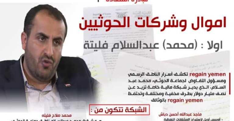 تقرير بالأرقام والأسماء: شركات الحوثيين التي يديرها محمد عبدالسلام