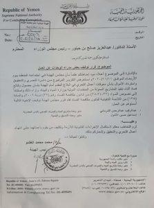 توقيف مسؤولين في وزارة المياه والبيئة الخاضعة للحوثيين