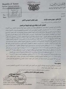 توقيف نبيل الوزير واتهامه بوقائع فساد
