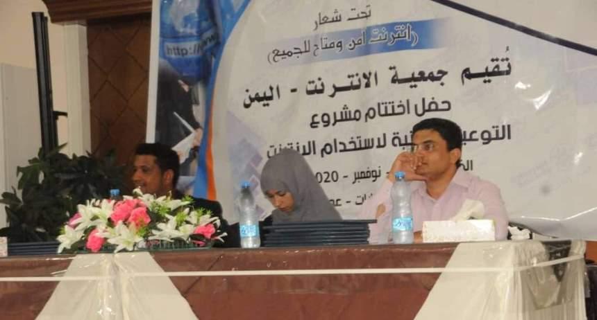 جمعية الإنترنت – اليمن تختتم حملة التوعية التقنية لطلاب المدارس في عدن