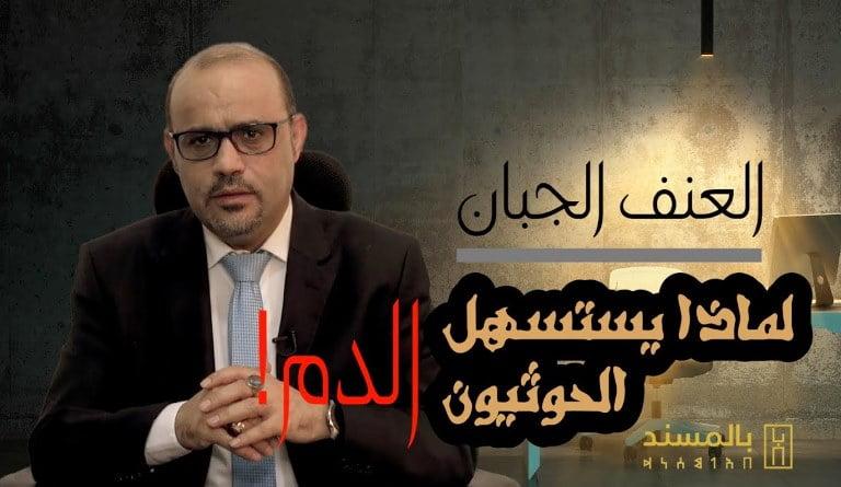 برنامج بالمسند عبدالله اسماعيل بذور العنف لدى الحوثيين