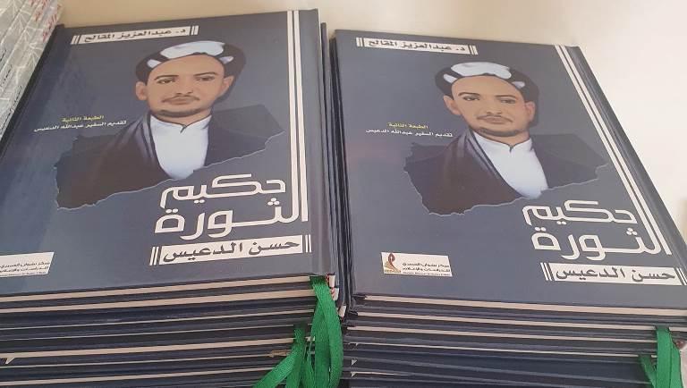 صدور الطبعة الثانية من كتاب حكيم الثورة حسن الدعيس للدكتور المقالح