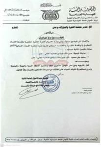 نيابة الأموال العامة في اليمن تحقق مع برنامج الأغذية العالمي في عدن
