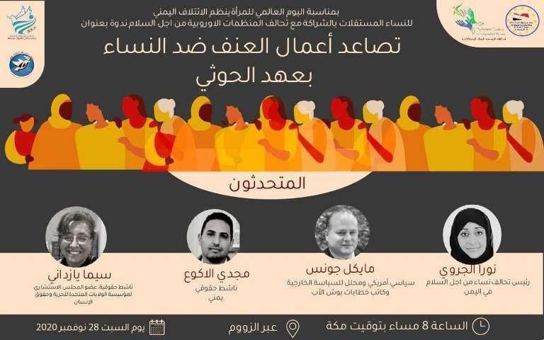 حقوقيون يمنيون وأجانب بندوة: الحوثي النسخة الإيرانية الأكثر إرهاباً للمرأة