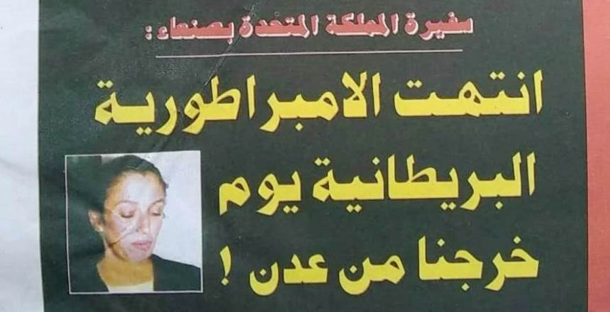 سفيرة بريطانيا في اليمن قبل 17 عاماً: لولا الكفاح المسلح لبقينا في عدن (حوار)