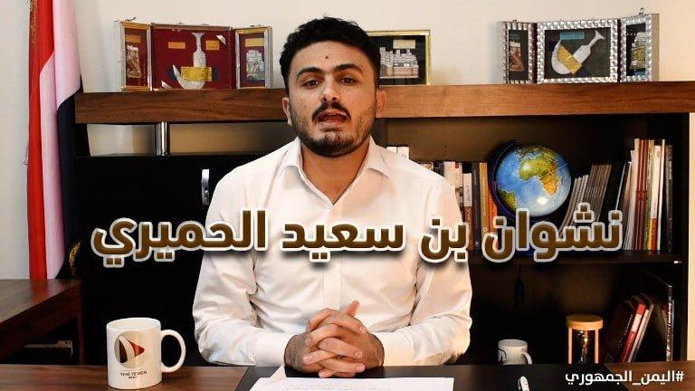 الزميل عماد ربوان في برنامج اليمن الجمهوري عن نشوان الحميري
