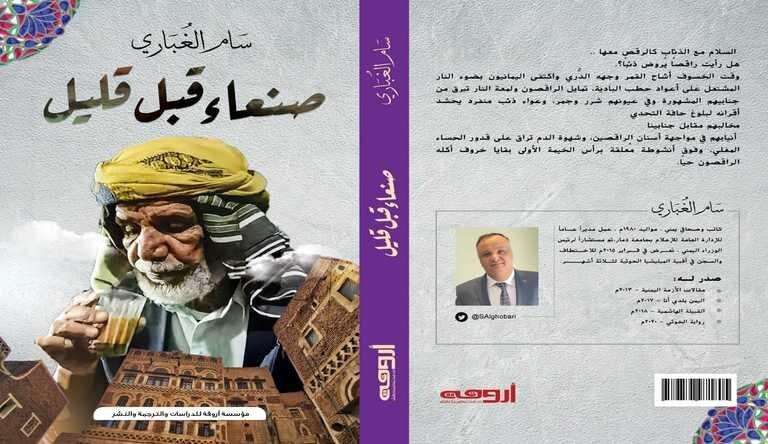 """""""صنعاء قبل قليل"""" جديد الكاتب سام الغباري"""