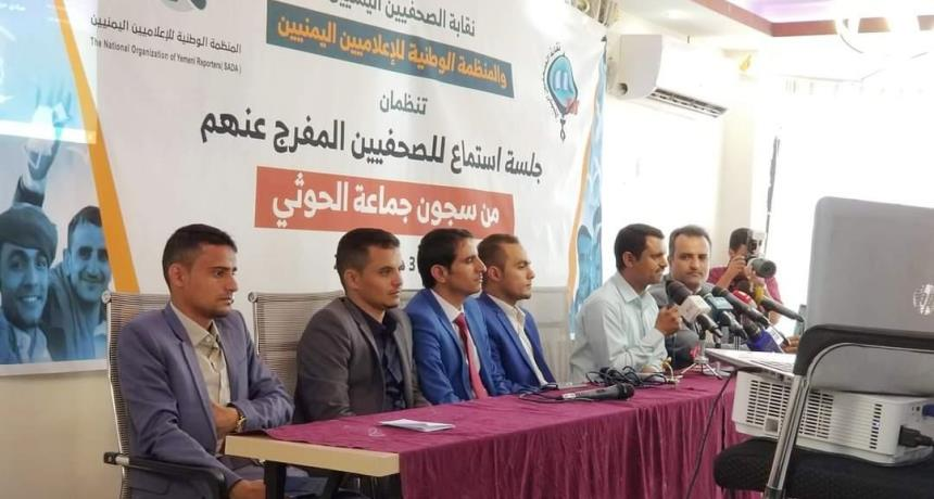 صحفيون اختطفوا لسنوات يقدمون شهادات عن التعذيب في سجون الحوثيين