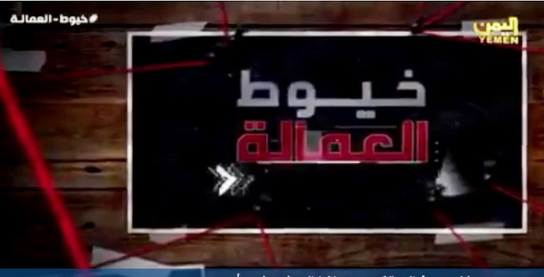 فيلم خيوط العمالة عن خلية الحوثيين في مأرب