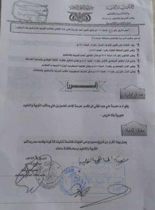 الحوثيون يقررون تغيير اسم مدرسة علي عبدالمغني في صنعاء