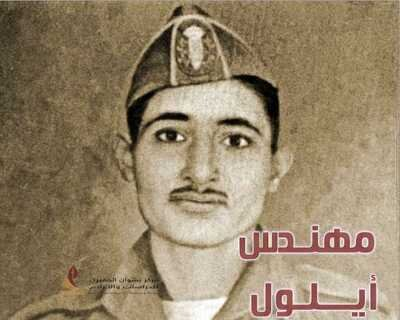 الشهيد علي عبد المغني القائد والثورة
