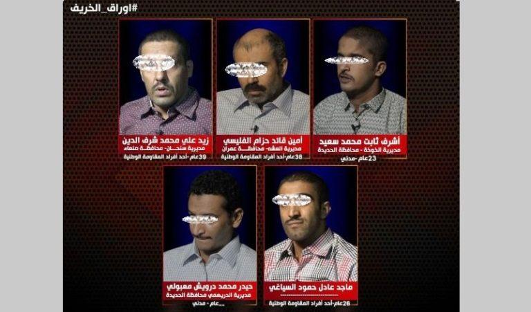 قوات المقاومة تنشر هويات أفراد خلايا تجسس للحوثيين في الساحل الغربي