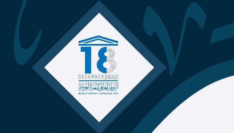 في اليوم العالمي للغة العربية: دعوات التحصين بوجه التعديات الفارسية