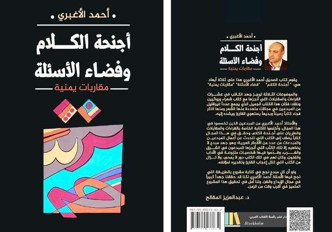 صدور مقاربات يمنية في «أجنحة الكلام وفضاء الأسئلة» جديد أحمد الأغبري