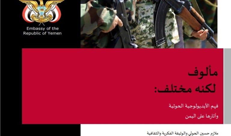 صدور كتاب فهم الايدلوجية الحوثية وأثارها على اليمن للباحث باعفي (للتحميل)