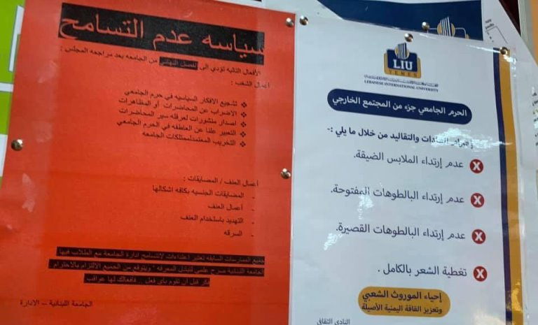 صنعاء: الحوثيون يواصلون التضييق على الجامعات على غرار داعش -تعميم