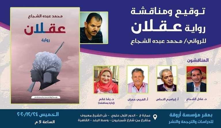 رواية (عقلان) في مؤسسة أروقة بالقاهرة الخميس