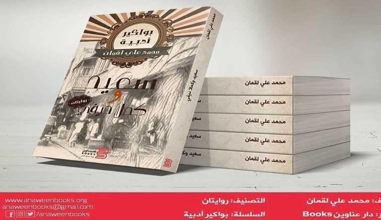 صدور روايتين للقاص الريادي محمد علي لقمان