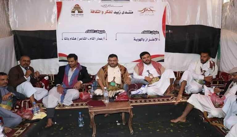 الاعتزاز بالهوية اليمنية – ندوة فكرية توعوية