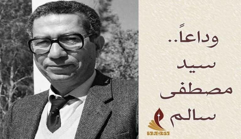سيد مصطفى سالم.. يمني من مصر الكنانة
