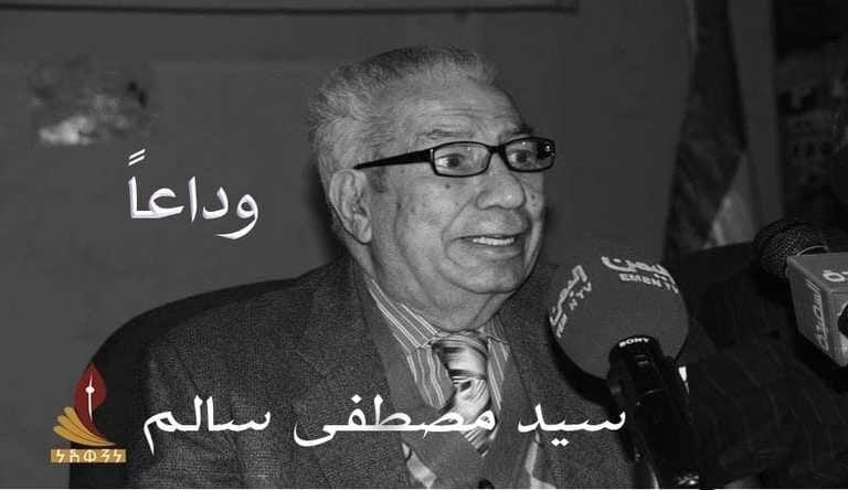 وداعا سيد مصطفى سالم