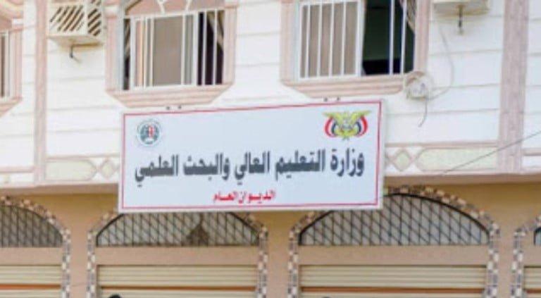إعلان بدء التنافس على منح التبادل الثقافي في اليمن 2021-2022 -النص